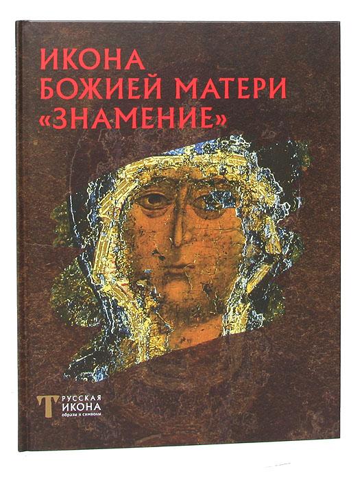 Надежда Пивоварова Икона Божией Матери Знамение н пивоварова икона божией матери знамение