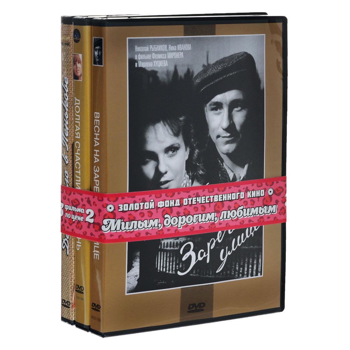 Милым, дорогим, любимым: Весна на Заречной улице / Дело было в Пенькове / Долгая счастливая жизнь (3 DVD) весна на заречной улице blu ray