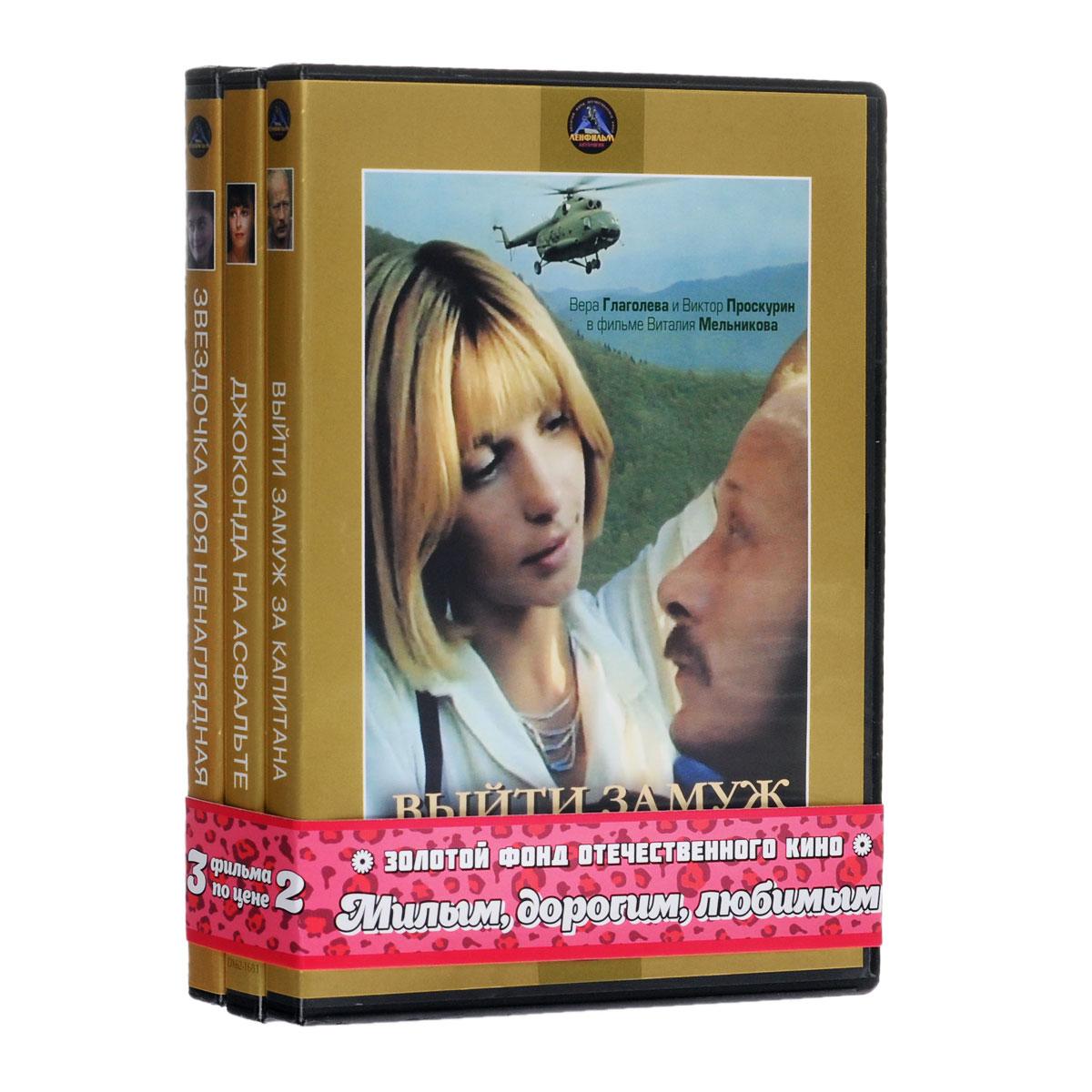 Милым, дорогим, любимым: Выйти замуж за капитана / Джоконда на асфальте / Звездочка моя ненаглядная (3 DVD) моя жизель dvd