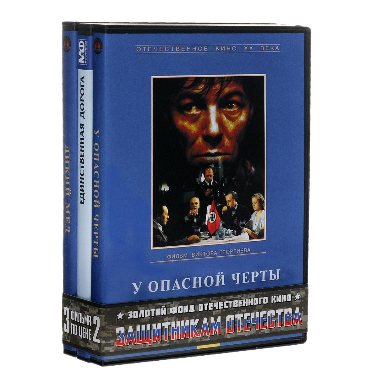 Защитникам отечества: Дикий мед / Единственная дорога / У опасной черты (3 DVD) гардемарины 3 dvd
