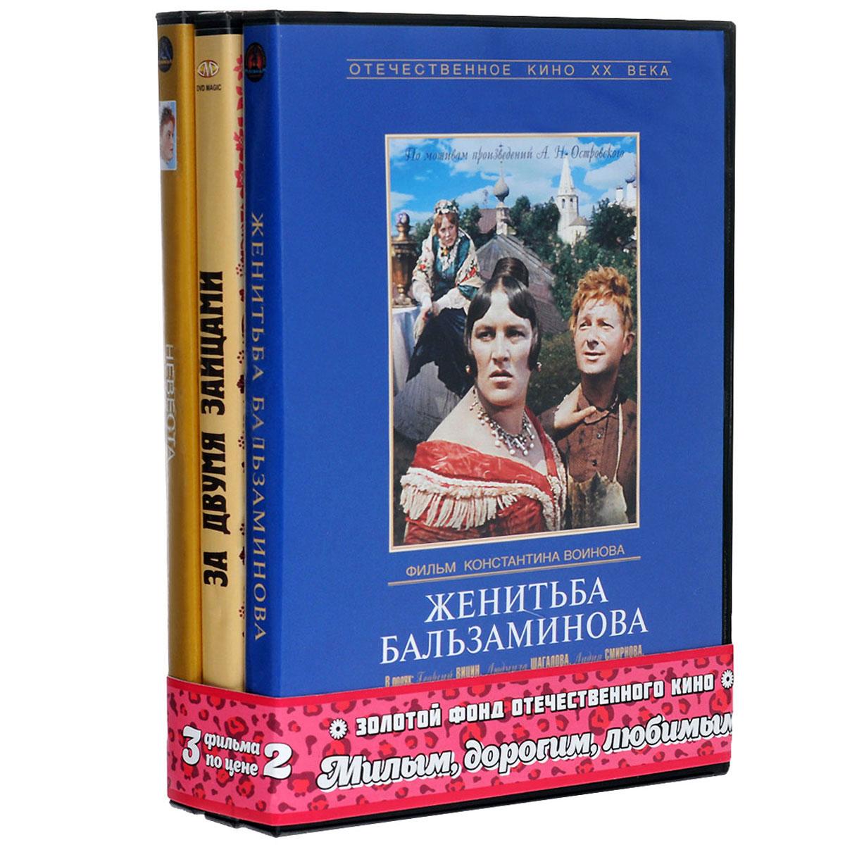 цена Милым, дорогим, любимым: Женитьба Бальзаминова / За двумя зайцами / Невеста (3 DVD) онлайн в 2017 году
