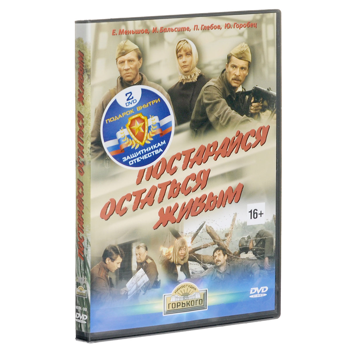2в1 Защитникам отечества: Постарайся остаться живым / Земля до востребования. 01-02 серии (2 DVD) цена