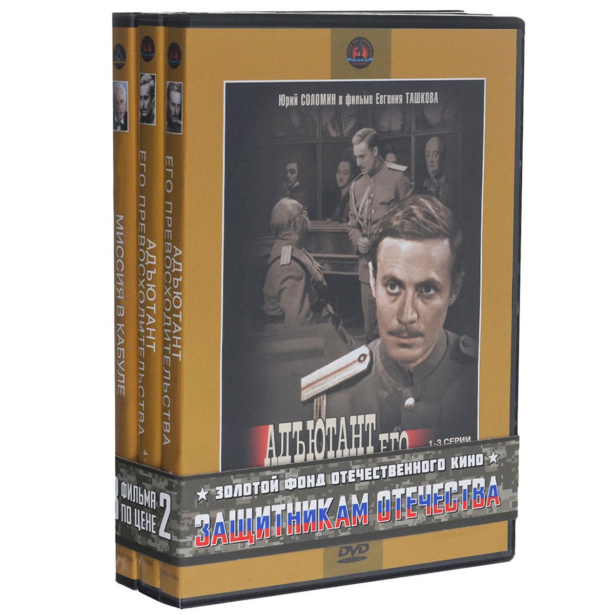 Фото - Защитникам отечества: Адъютант его превосходительства. 1-5 серии 2DVD / Миссия в Кабуле. 1-2 серии (3 DVD) защитникам отечества тасс уполномочен заявить 1 1 серии 4 dvd