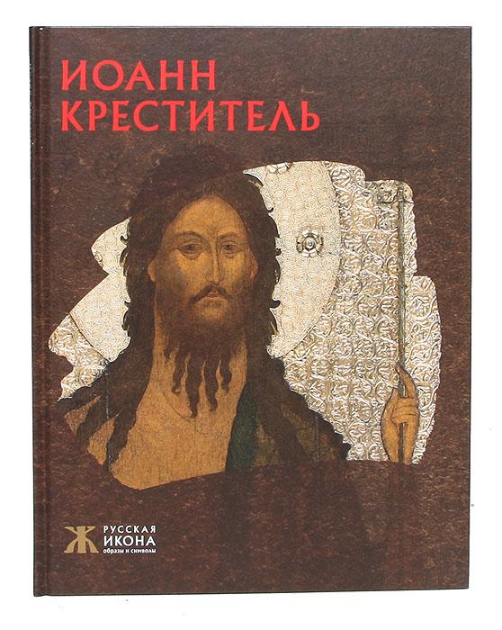 Жанна Белик Иоанн Креститель