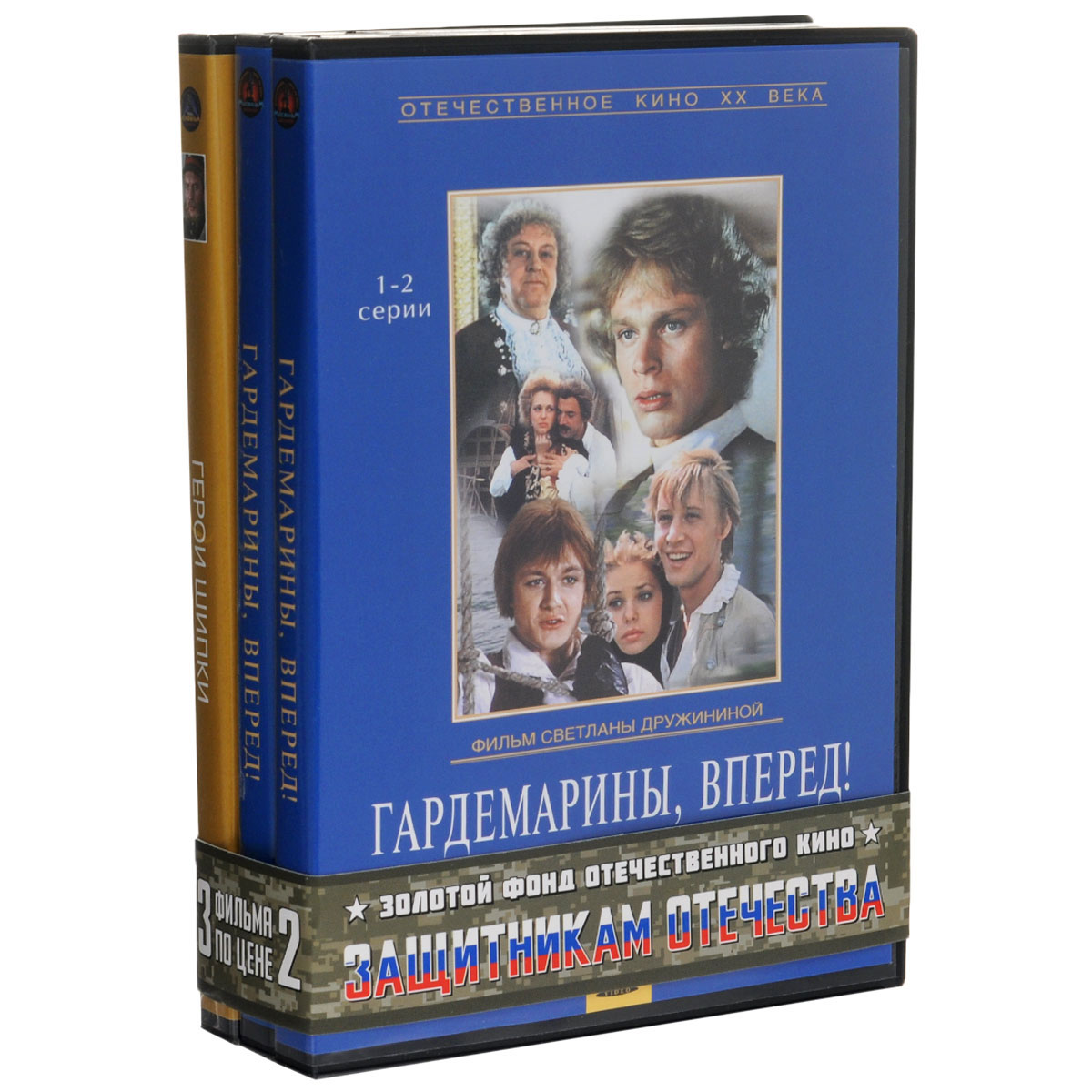 Защитникам отечества: Гардемарины, вперед! 1-4 серии 2DVD / Герои Шипки. 1-2 серии (3 DVD) гардемарины iii