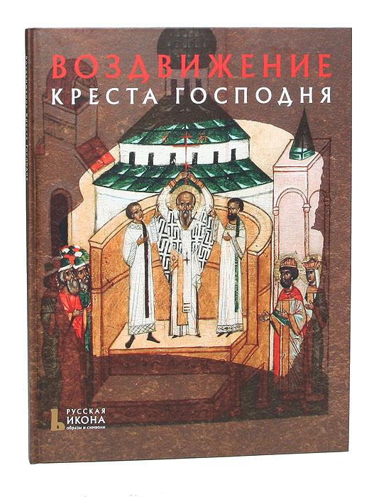Оксана Губарева,Светлана Липатова Воздвижение Креста Господня