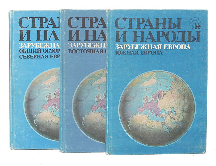 Сергей Токарев Страны и народы. Зарубежная Европа (комплект из 3 книг)