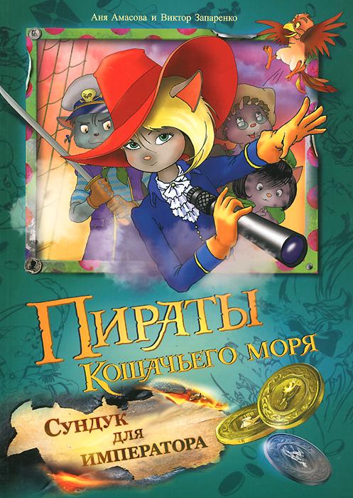 Аня Амасова, Виктор Запаренко Пираты Кошачьего моря. Книга 5. Сундук для императора