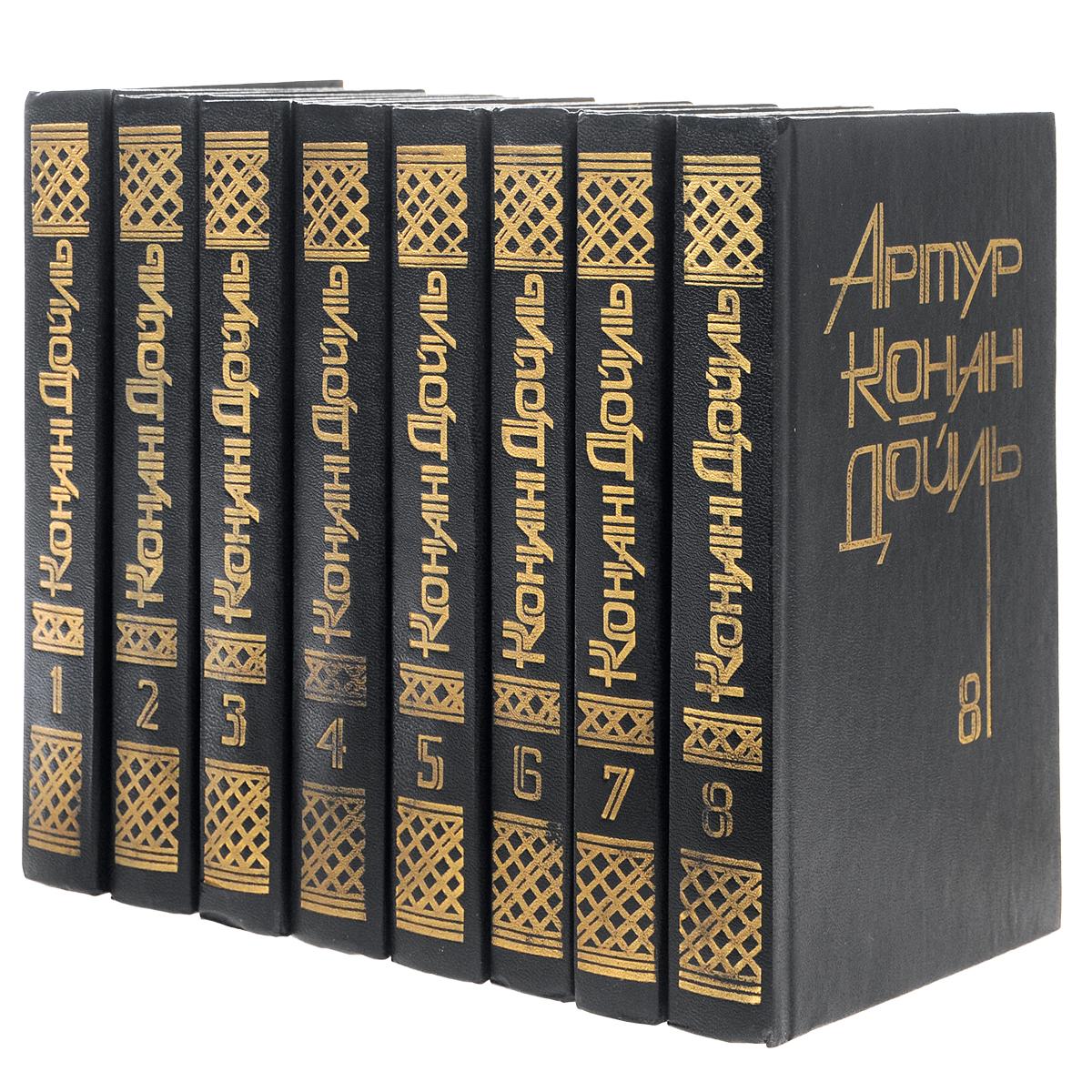 Артур Конан Дойль Артур Конан Дойль. Собрание сочинений в 8 томах (комплект из 8 книг) блейк пирс le mensonge d'un voisin page 4 page 5