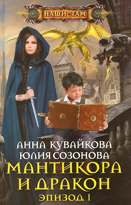 Анна Кувайкова, Юлия Созонова Мантикора и Дракон. Эпизод 1