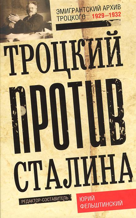 Троцкий против Сталина. Эмигрантский архив Л. Д.Троцкого 1929-1932