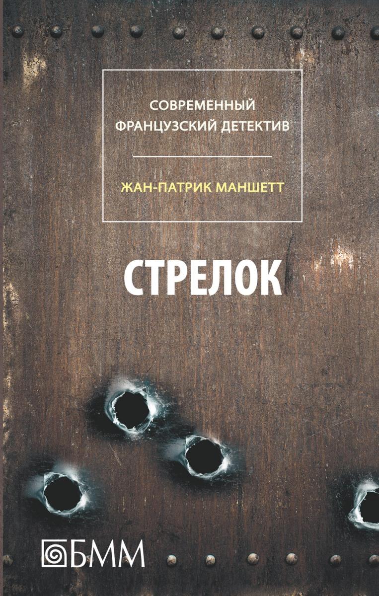 Жан Патрик Маншет Стрелок