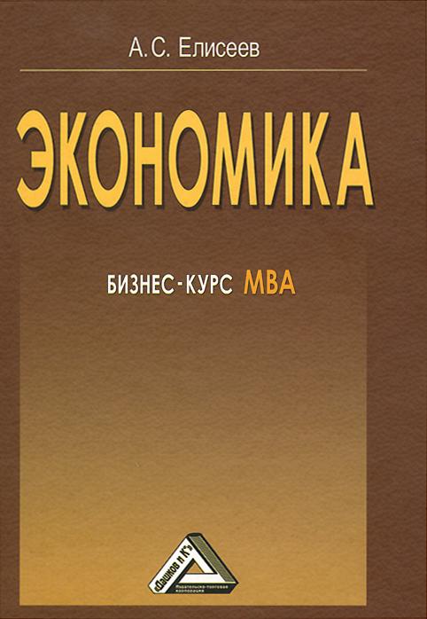 А. С. Елисеев Экономика. Бизнес-курс МВА