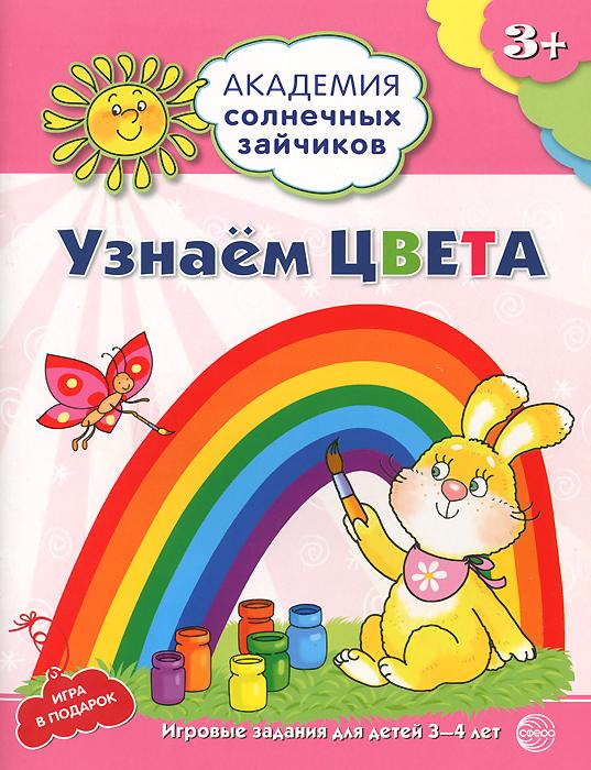 Анна Ковалева Узнаем цвета. Развивающие задания и игра для детей 3-4 лет