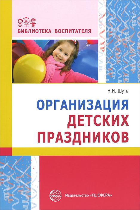 Н. Н. Шуть Организация детских праздников
