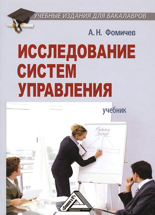 А. Н. Фомичев Исследование систем управления. Учебник