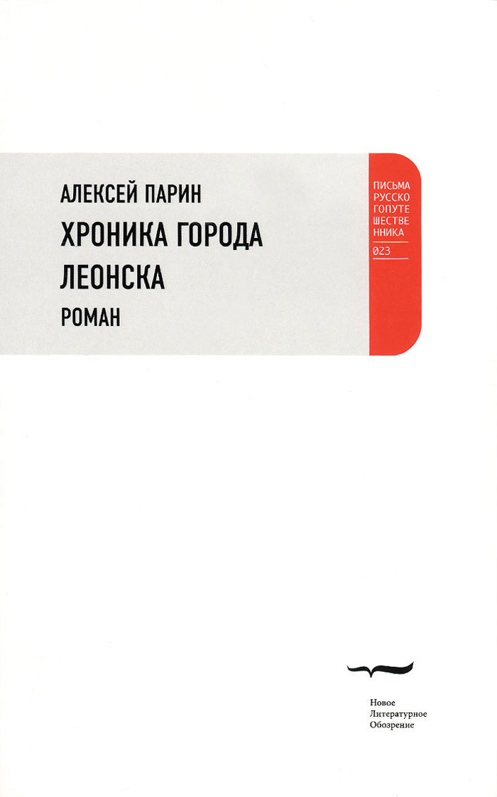 Алексей Парин Хроники города Леонска