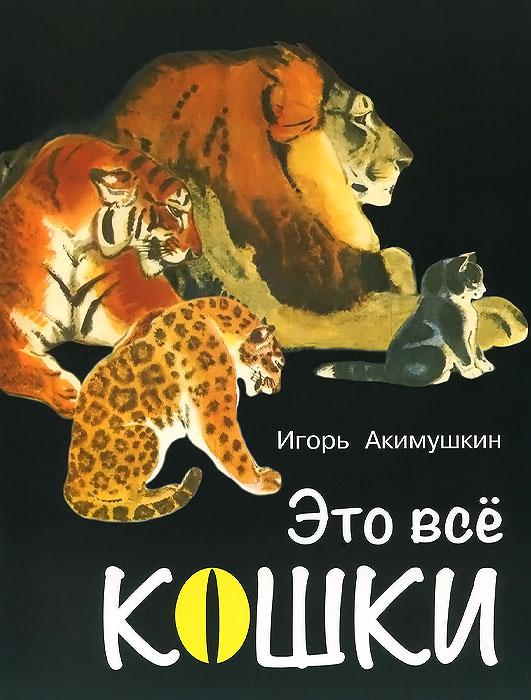 Игорь Акимушкин Это все кошки