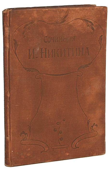 Сочинения И. С. Никитина