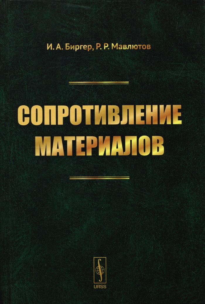 И. А. Биргер, Р. Р. Мавлютов Сопротивление материалов. Учебное пособие
