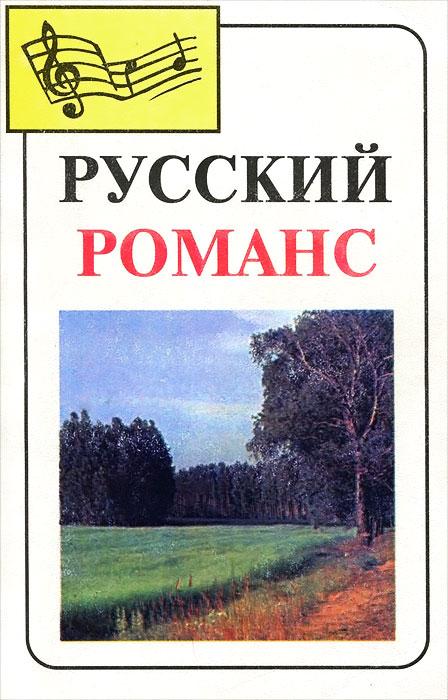 Русский романс цена 2017