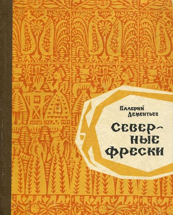 Валерий Дементьев Северные фрески валерий дементьев исповедь земли