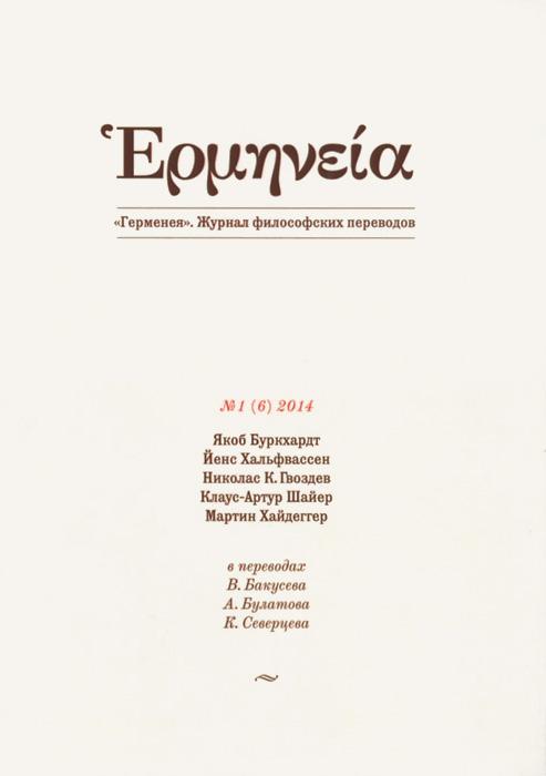Герменея. Журнал философских переводов, №1(6), 2014