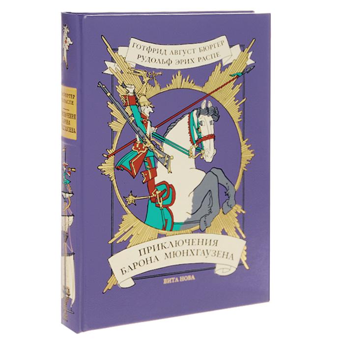 Г. А. Бюргер, Р. Э. Распе Приключения барона Мюнхгаузена (подарочное издание)