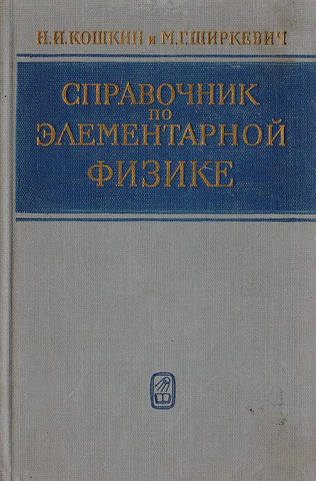 Кошкин Н. И., Ширкевич М. Г. Справочник по элементарной физике