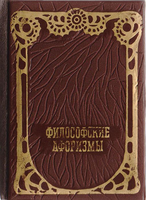 Киркегор С., Шестов Л. Философские афоризмы цена и фото