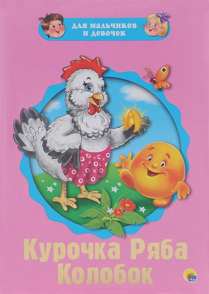 Виктория Гетцель,Юлия Габазова Курочка Ряба. Колобок