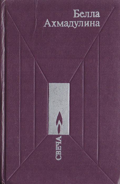 Ахмадулина Б. Свеча художественная литература росмэн простые стихи для заучивания