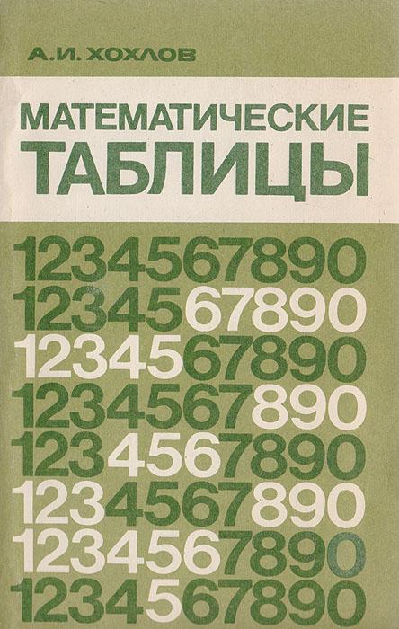 Хохлов А. И. Математические таблицы. Пятизначные