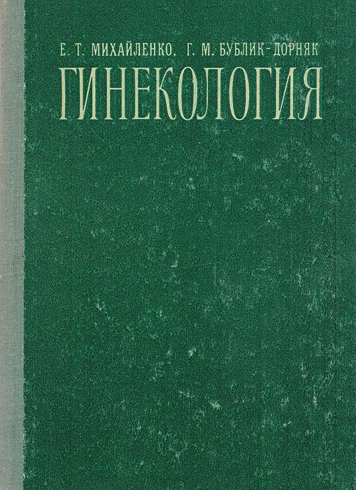 Е.Т. Михайленко, Г.М. Бублик-Дорняк Гинекология