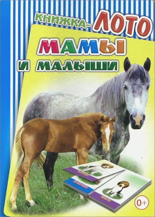 Мамы и малыши. Книжка-лото