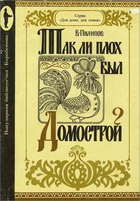 В. Пилипов Так ли плох был Домострой? книга домострой