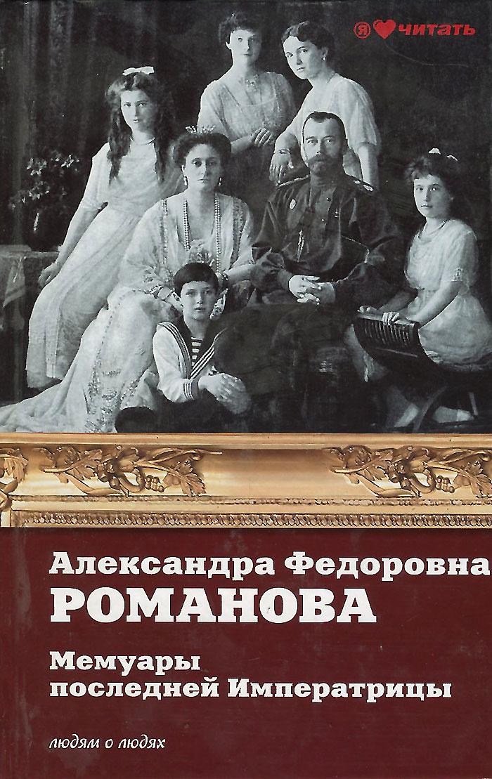 Мемуары последней Императрицы | Государыня Императрица Александра Федоровна