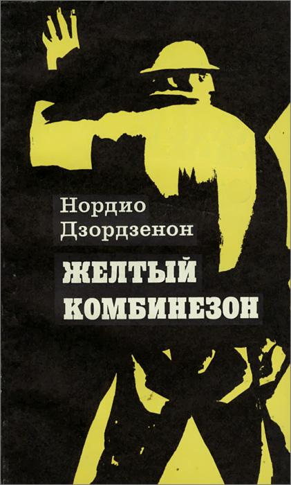 Желтый комбинезон   Дзордзенон Нордио