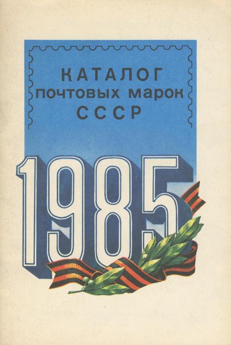 Каталог почтовых марок СССР. 1985 цена