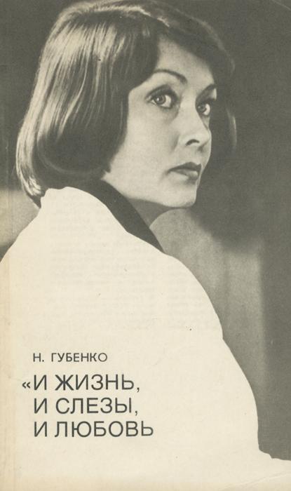 Н. Губенко И жизнь, и слезы, и любовь колесова о и жизнь и слезы и любовь