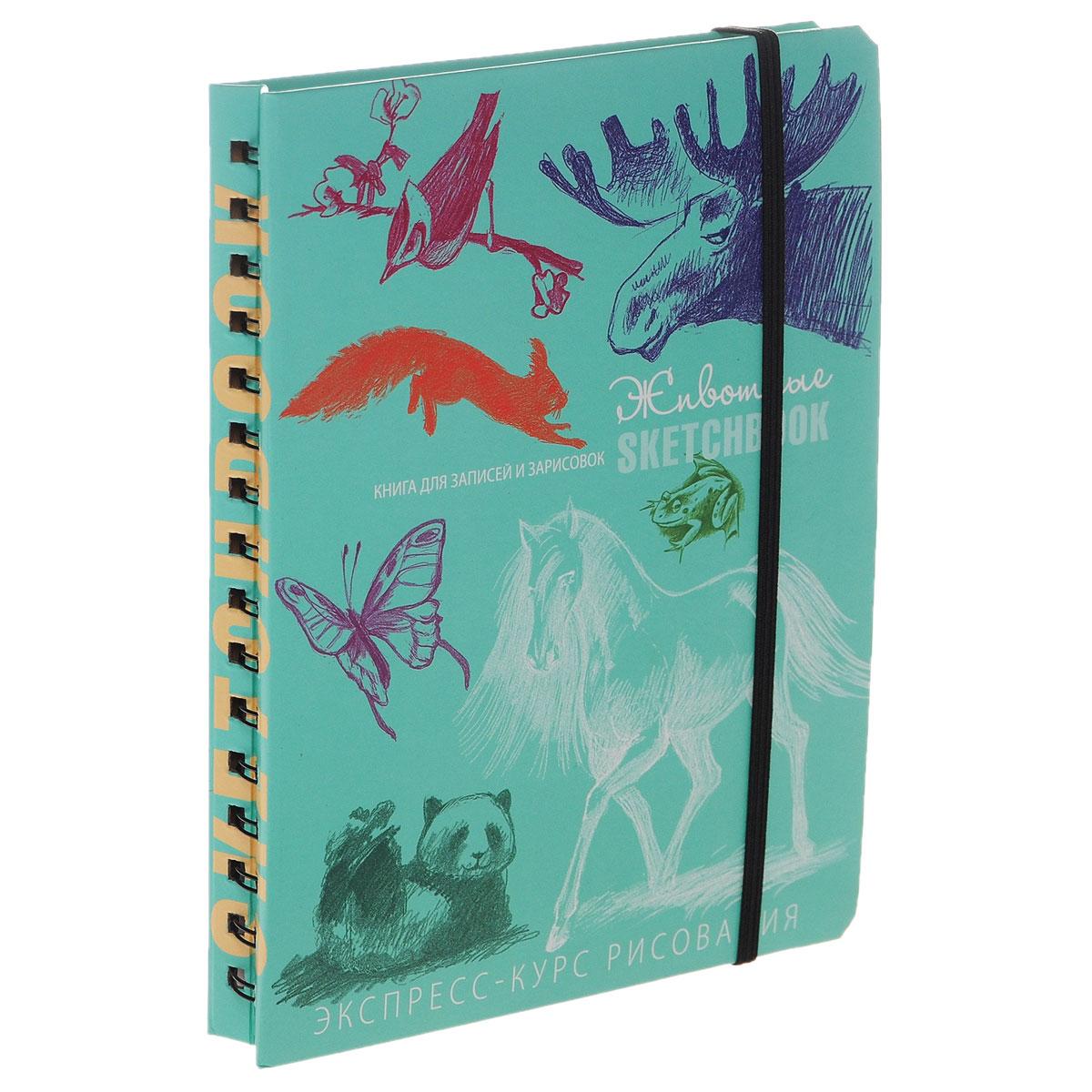 Н. Савельева SketchBook. Животные. Экспресс-курс рисования
