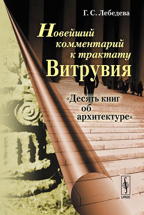 Г. С. Лебедева Новейший комментарий к трактату Витрувия