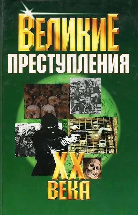 А. Островский Великие преступления XX века