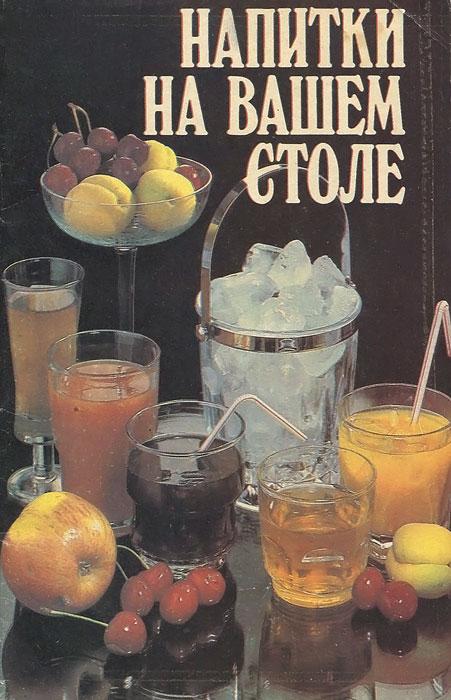 Напитки на вашем столе