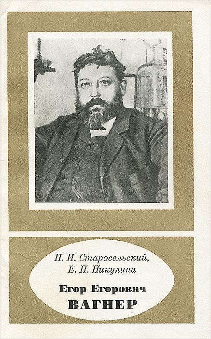 Егор Егорович Вагнер