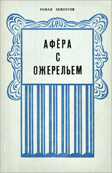Роман Белоусов Афера с ожерельем. Две тайны роман белоусов тайна иппокрены