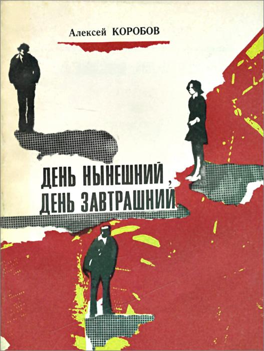 Алексей Коробов День нынешний, день завтрашний