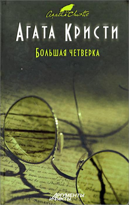 Агата Кристи Большая четверка