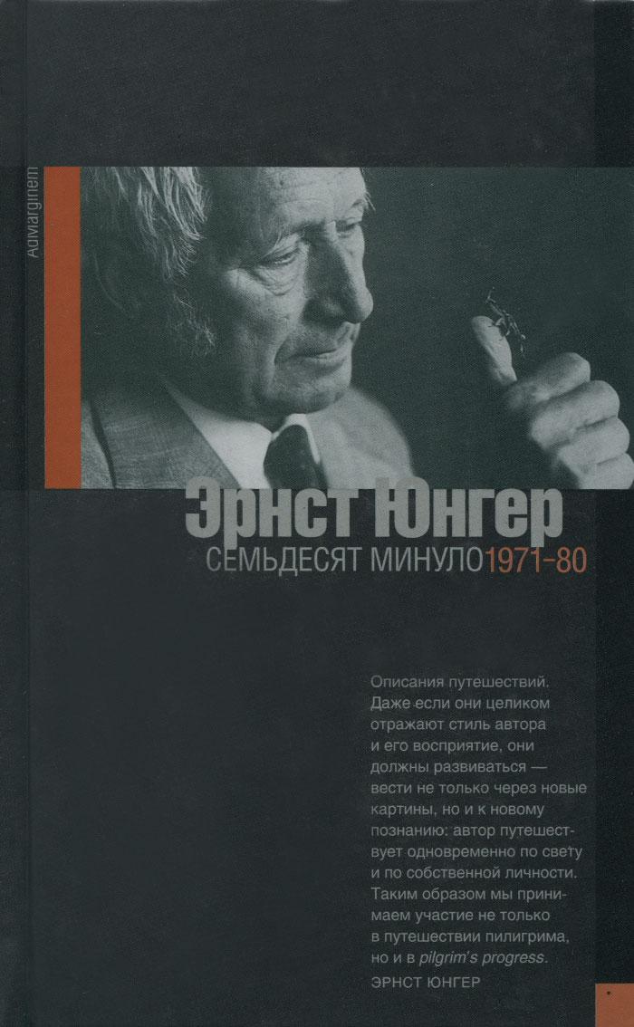 Эрнст Юнгер Семьдесят минуло. Дневники. 1971-80
