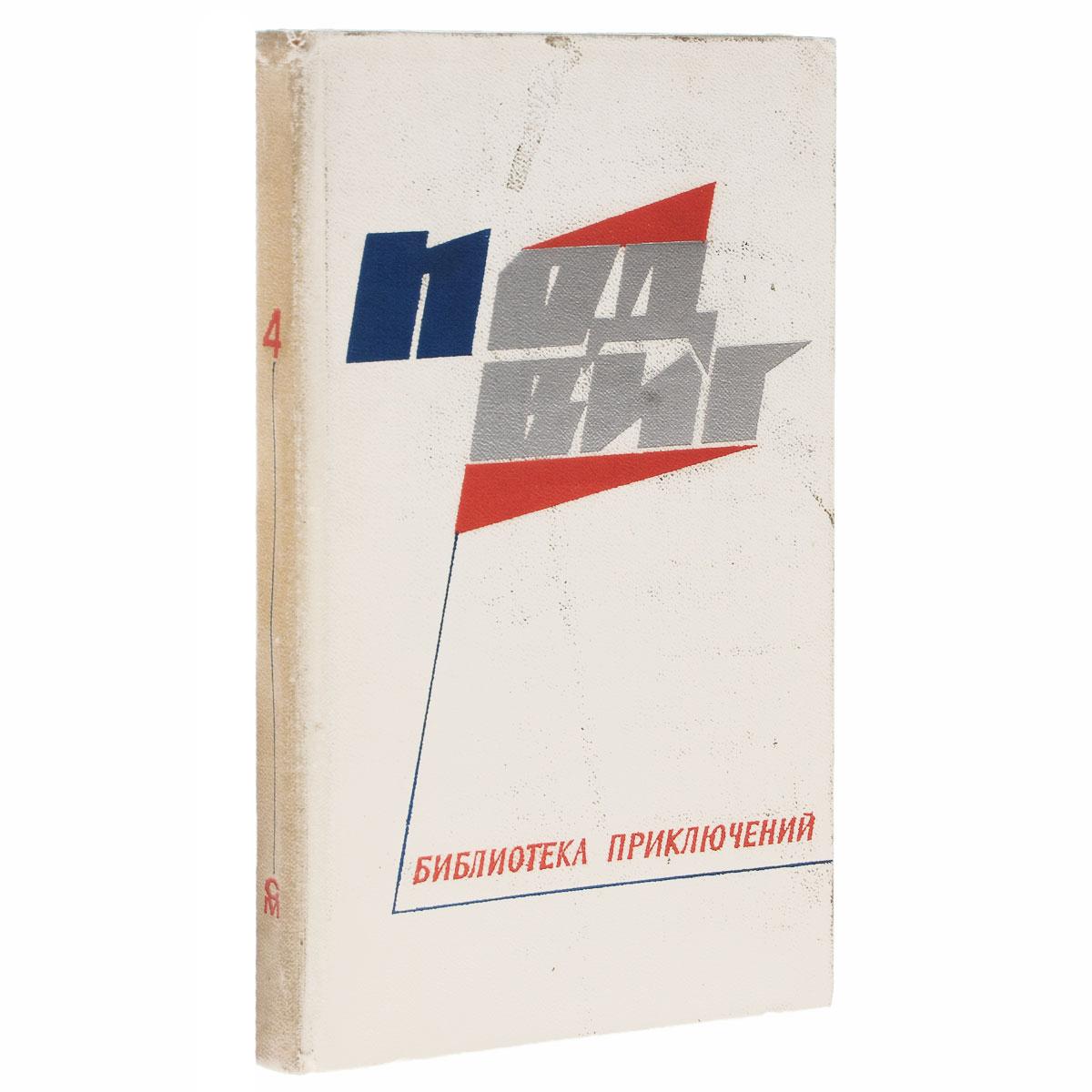 Ю. Фучик, Г. Вальдорф, П. Гамарра Подвиг. Библиотека приключений. В 5 книгах. Книга 2